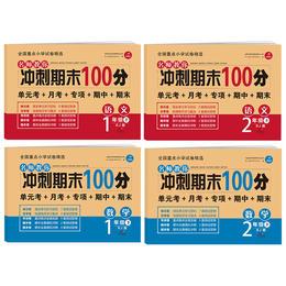 【开心图书】名师教你冲刺期末100分一二年级下册语文数学全2册