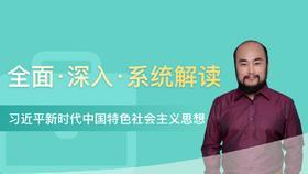 解读习近平新时代中国特色社会主义思想(12月24日开课)