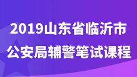2019山东省临沂市公安局辅警笔试课程
