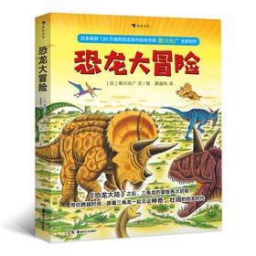 恐龙大冒险(日本畅销130万册的恐龙系列绘本作家 黑川光广 全新创作。《恐龙大陆》之后,三角龙的冒险再次启程)