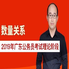 2019年广东公务员考试理论阶段:数量关系