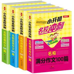 小升初名校冲刺作文100篇押题作文满分作文获奖作文优秀作文共4册
