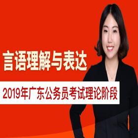 2019年广东公务员考试理论阶段:言语理解与表达