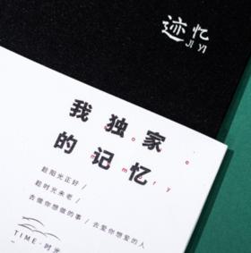 硬壳锁线照片书【迹忆影集】