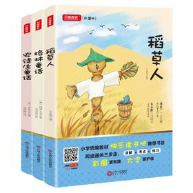 快乐读书吧三年级上册稻草人+安徒生童话+格林童话小学统编教材套装全3册