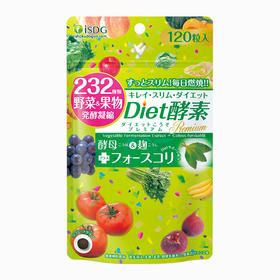 [品牌直发]【清肠减脂 瘦身塑形】 日本ISDG Diet酵素120粒/袋(iSDG)