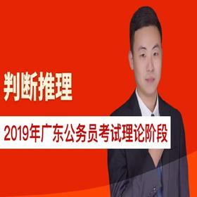 2019年广东公务员考试理论阶段:判断推理