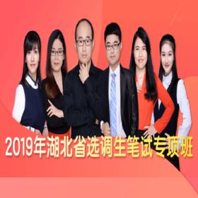 2019年湖北省选调生笔试专项班