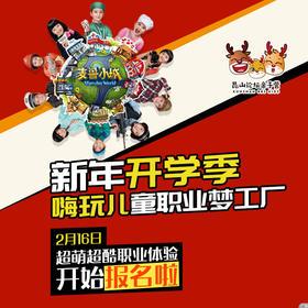【2号车】新年开学季嗨玩儿童职业梦工厂|2月16日麦鲁小城报名啦