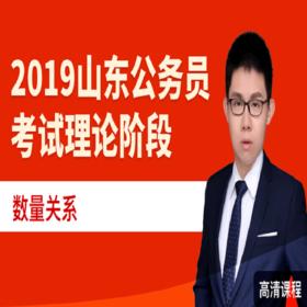 2019年山东公务员考试理论阶段:数量关系