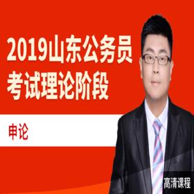 2019年山东公务员考试理论阶段:申论