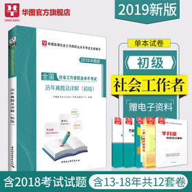 2019華圖版-全國社會工作者職業水平考試輔導用書-歷年真題及詳解:初級