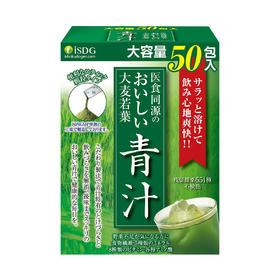 [品牌直发]【清理肠胃 美颜养生】日本ISDG大麦若叶青汁粉末 50袋/盒(iSDG)