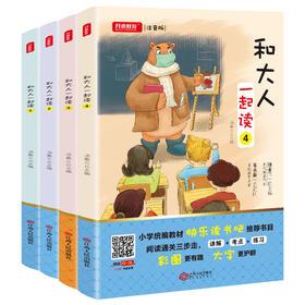 快乐读书吧一年级上册和大人一起读小学统编教材套装全4册有声伴读