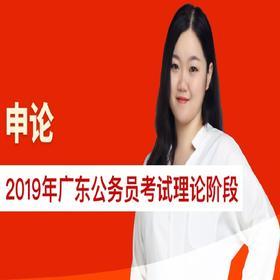 2019年广东公务员考试理论阶段:申论