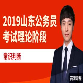 2019年山东公务员考试理论阶段:常识判断