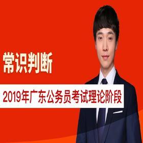 2019年广东公务员考试理论阶段:常识判断