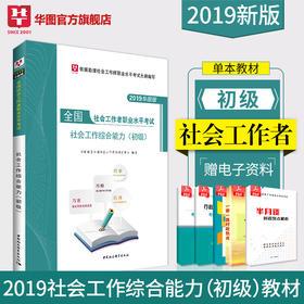 2019华图版-全国社会工作者职业水平考试辅导用书-社会工作综合能力:初级