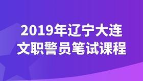 2019年辽宁大连文职警员笔试课程