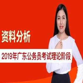 2019年广东公务员考试理论阶段:资料分析