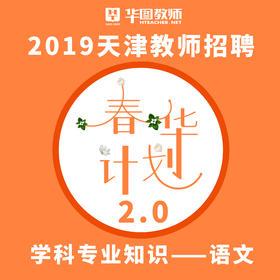 【春华计划2.0】2019天津教师招聘学科专业知识视频课程(语文)