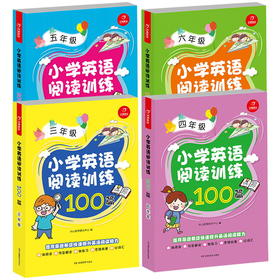 小学英语阅读训练100篇三至六年级