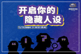 【开学季】开启你的隐藏人设科学探索课程2节