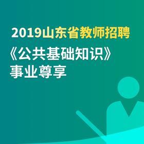 2019年山东省教师招聘¡¶公共基础知识¡·事业尊享套餐