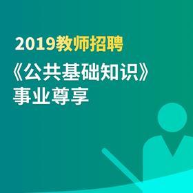 2019年教师招聘《公共基础知识》事业尊享套餐
