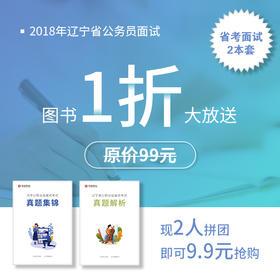 2018年辽宁省公务员面试-图书1折大放送