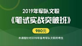 2019年军队文职《笔试实战突破班》(2.15-4.30)