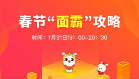 """春节""""面霸""""攻略"""