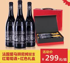 法国爱马狮尼姆干红葡萄酒礼盒套装