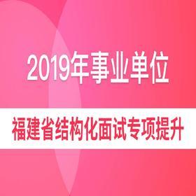 【2019事业单位】福建省结构化面试专项提升