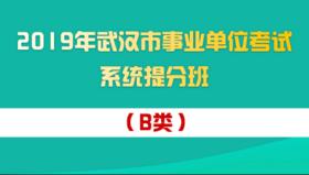 2019年武汉市事业单位考试系统提分班(B类)(2月17日开课)