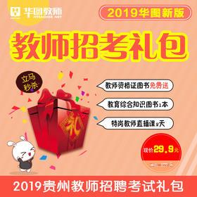 2019贵州教师招考大礼包(直播课开课时间:2月16日、17日!发货时间:2月20!!!)