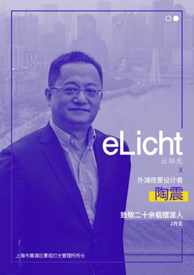 2019年首期《eLicht云知光》刊物来袭,陶震Charles Stone赖雨农带你逛外滩~