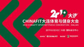 2019CHINAFIT大连大会
