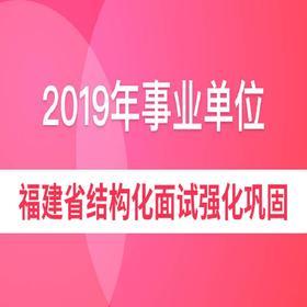 【2019事业单位】福建省结构化面试强化巩固