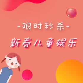 2019年新春儿童娱乐秒杀券