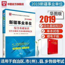 2019新疆事业单位专用教材丨《综合基础知识》(历年真题+预测试卷1本)