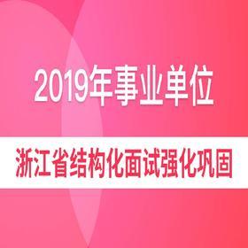 【2019事业单位】浙江省结构化面试强化巩固