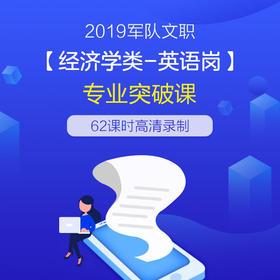 2019军队文职【外国语言文学类—英语岗】专业突破班