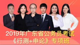2019年广东省公务员考试《行测+申论》专项班
