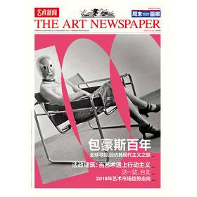《艺术新闻/中文版》2019年1-2月合刊第65期