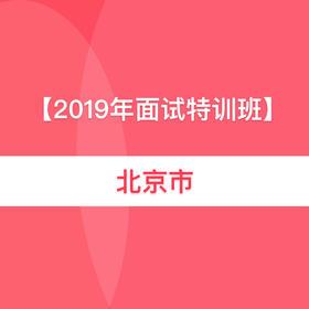 【京面】2019北京市考面试特训班02期(赠送3月9-10日2天地面热点预测和实战演练课程,上课地点北京北三环附近)