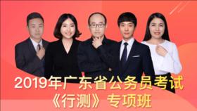 2019年广东省公务员考试《行测》专项班