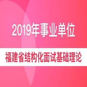 【2019事业单位】福建省结构化面试基础理论套餐