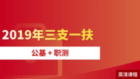 2019年三支一扶《公基+职测》事业尊享套餐