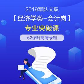 2019军队文职【经济学类--会计岗】专业突破班